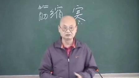 成都中医药大学针炙学87讲55