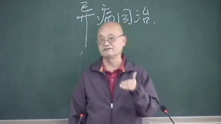 成都中医药大学针炙学87讲56