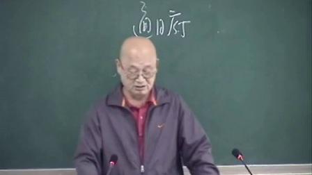 成都中医药大学针炙学87讲57