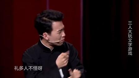 郭麒麟《三大才子》 2017 欢乐喜剧人 (8)