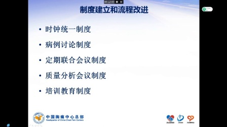 滨医烟台附院胸痛中心培训-全院医药护技人员