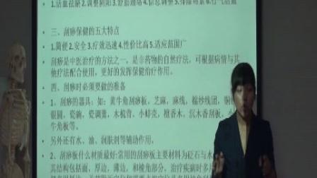 奕道--宫廷刮痧视频花絮