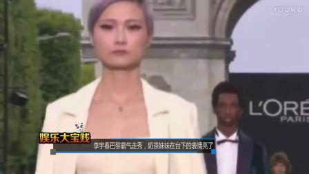 李宇春巴黎霸气走秀, 奶茶妹妹在台下的表情亮了_超清