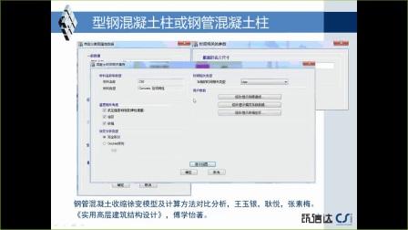 SAP2000施工模拟分析