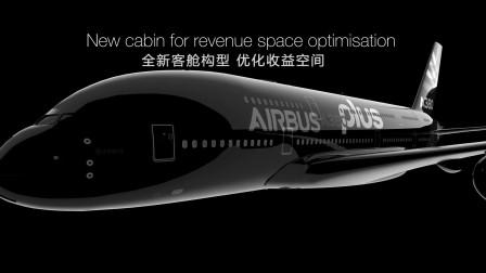 A380plus——高效升级 优雅依旧[中文字幕]