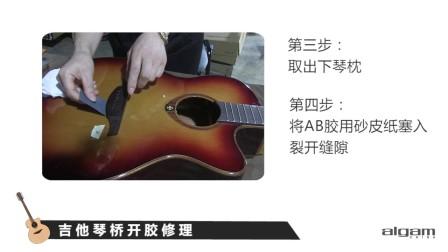 吉他琴桥开胶修理 黑 2.0