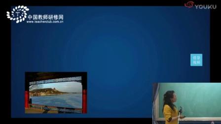 小学美术说课赏析《颐和园传统美学文化研究》教学视频