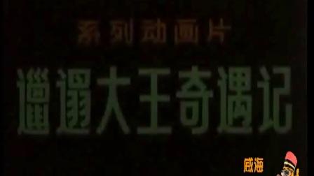 《邋遢大王历险记》主题曲