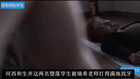 [电影推介]日本伦理片《不良美少女老师》