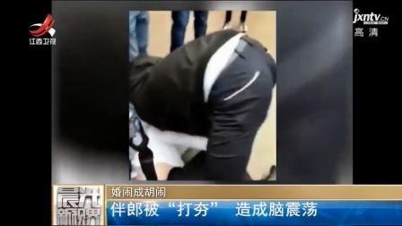 """山东东营·婚闹成胡闹: 伴郎被""""打夯"""" 造成脑震荡"""