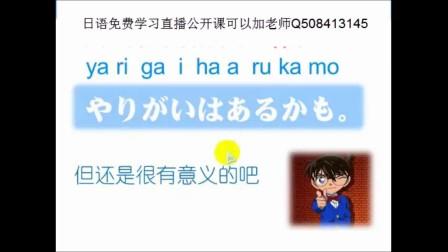 日语学习日语五十音图日语入门教学视频