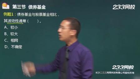 2015年证券投资基金 法律法规职业道德与业务规范精讲班-赵文君-课时8