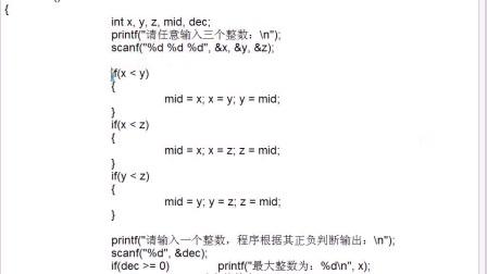 嵌入式C语言培训-02C编程基础-11if条件判断结构