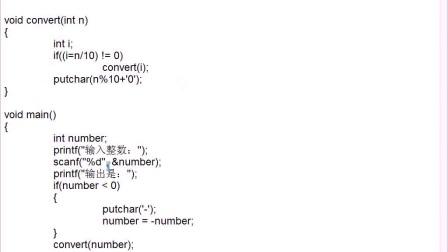 嵌入式C语言培训-02C编程基础-19递归函数