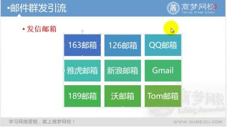 第7课.操作邮件群发引流前的准备工作之《EDM邮件轰炸群发技术》网络营销课程