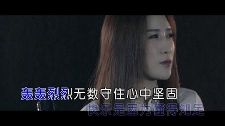 张淳媛-自己感悟(原版)红日蓝月KTV推介