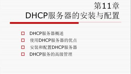 网站建设教程全套11.1  DHCP服务器概述