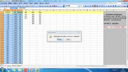 彩蝶排课软件-基础数据导入