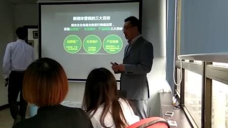 黄桓企业培训课程:新媒体营销的三大目标
