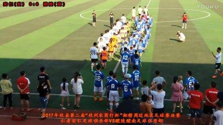 攸州杯湘赣周边地区足球赛决赛_07