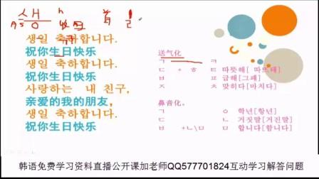 韩语学习 韩语零基础入门教学视频 第8课