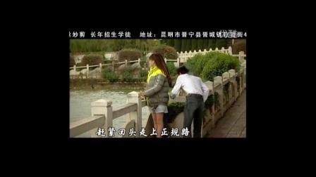 贵州 云南山歌剧 你们不要把我恨 毛家超 钟梓月 李赛萍 高碧波 马丽波 张杰 阿秋