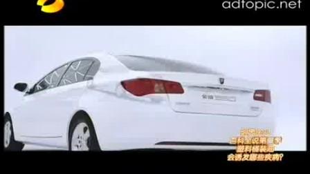 荣威350汽车广告