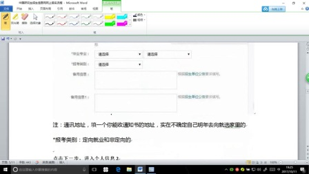 2018MPA研究生招生信息网网上报名流程权威解读