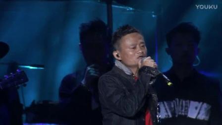马云演唱《当我想你的时候》 云栖·虾米音乐节