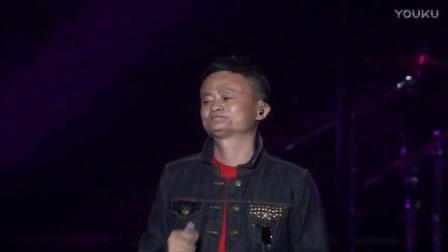 马云演唱《人鬼情未了》 云栖·虾米音乐节