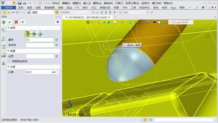 【实例教程】使用中望3D进行汽车塑料零件模具7-流道设计