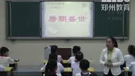 《唐朝盛世》小学品德五年级-金水区新柳路小学 :周曦