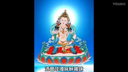 金剛薩埵百字明(一)108遍(講堂共修版)_高清