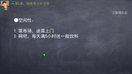 (打造独特卖点5):广告文案课程总结,加人课程有什么软文,教育培训机构宣传文案