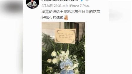 王俊凯首次出晨功曝合影 站后排用书遮脸好低调 171012