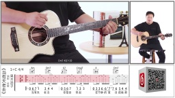 果木浪子吉他教学入门 第52课 当有天老去