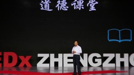 """教育有道:从""""育分""""走向""""育人"""" by 田保华 @TEDx河南郑州"""