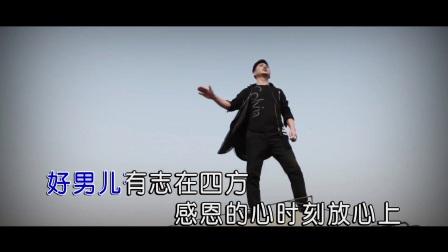 张海滨-好男儿志在四方(原版)红日蓝月KTV推介P