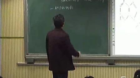 """《細胞的能量""""通貨""""——ATP》高一生物-新鄭市二中:劉興強"""