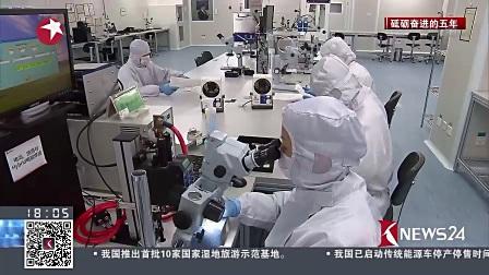 """20170908上海:""""中国心""""或将年底临床运用-国语高清"""