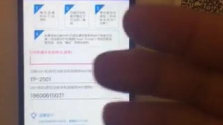 美达罗捷自动接单平台 WIFI打印机连接方法