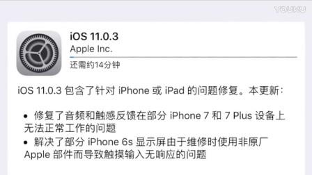 苹果IPhone7 IPhone6s ios11