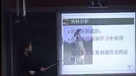 《先天性行為和學習行為》初二生物-輕工學院附中:靳淑靜