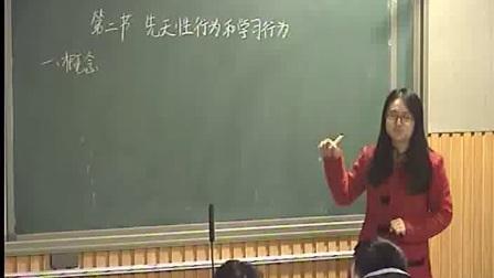 《先天性行為和學習行為》初二生物-鄭州七中:陳琳