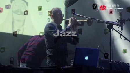 爵士新潮 霍图纳与辛波丝卡《诗乐对话》 | 2018年第46届香港艺术节(2018)