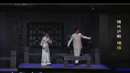 大型现代沪剧《瑞珏》上海沪剧院 茅善玉 钱思剑