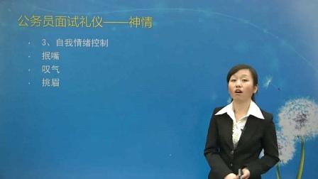 2017事业单位 公务员面试 视频高欢欢面试礼仪02