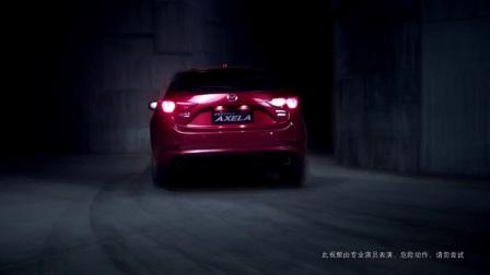 长安马自达 新Mazda3 AXELA 昂克赛拉-迷宫篇(77s)