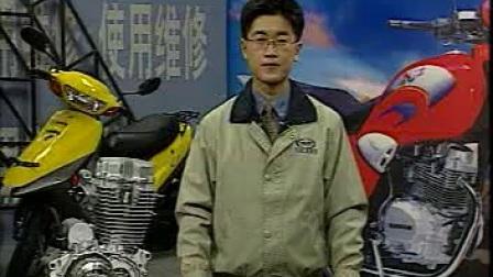 摩托车维修教程第五集_标清