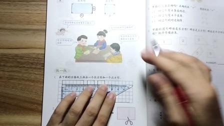 三年级上册数学 三年级数学上册 第七单元 长方形和正方形(一)小邵课堂